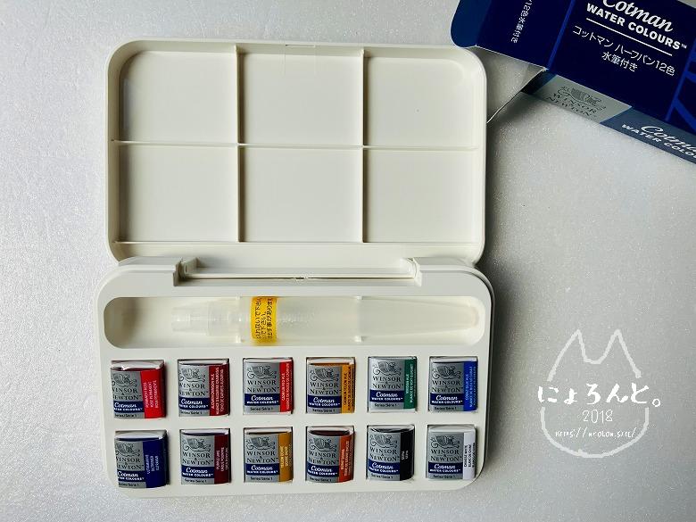 ウインザー&ニュートン12色・開封の儀/箱から出したところ