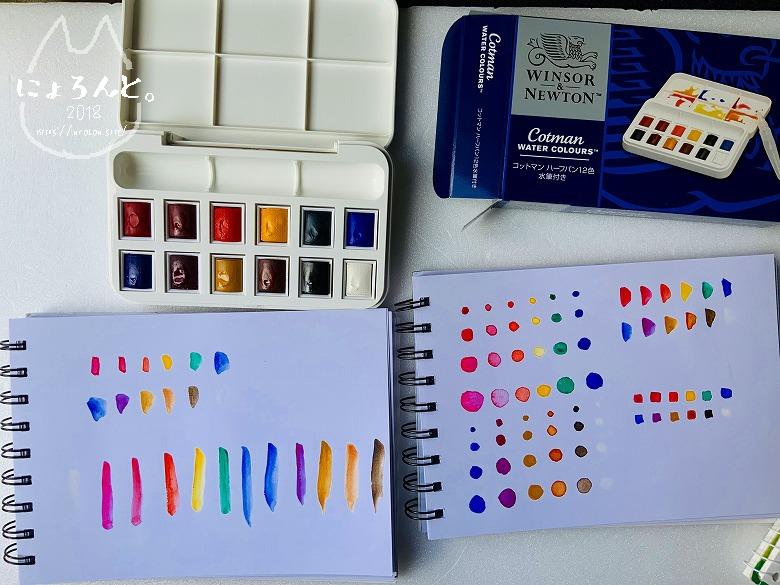 ウインザー&ニュートン12色・開封の儀/パレットとテストドット