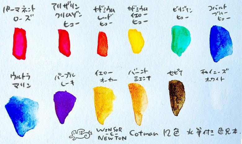 ウインザー&ニュートン12色/色見本
