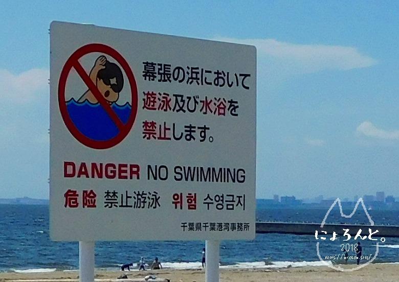 幕張の浜でビーチコーミング/看板