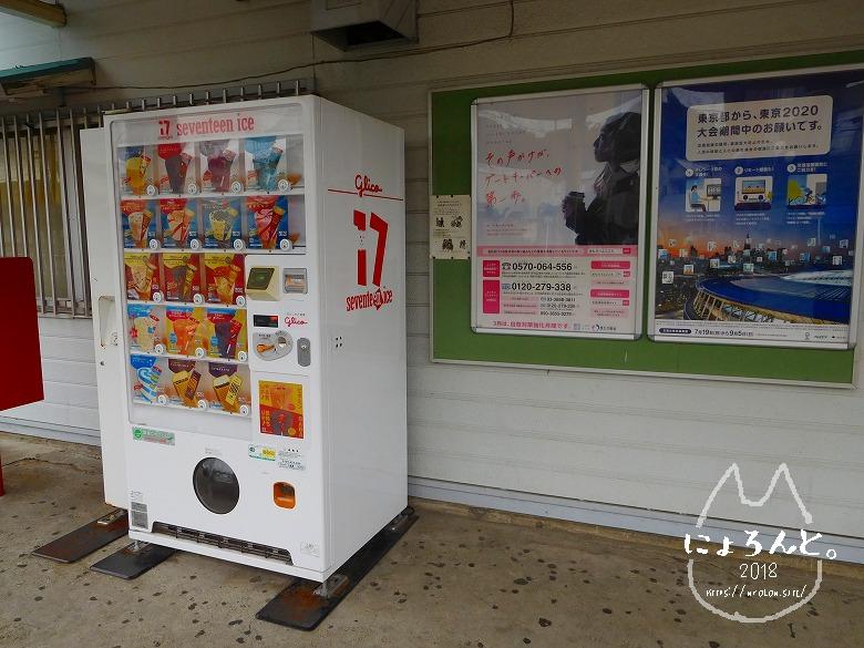 上総湊海浜公園でビーチコーミング/駅