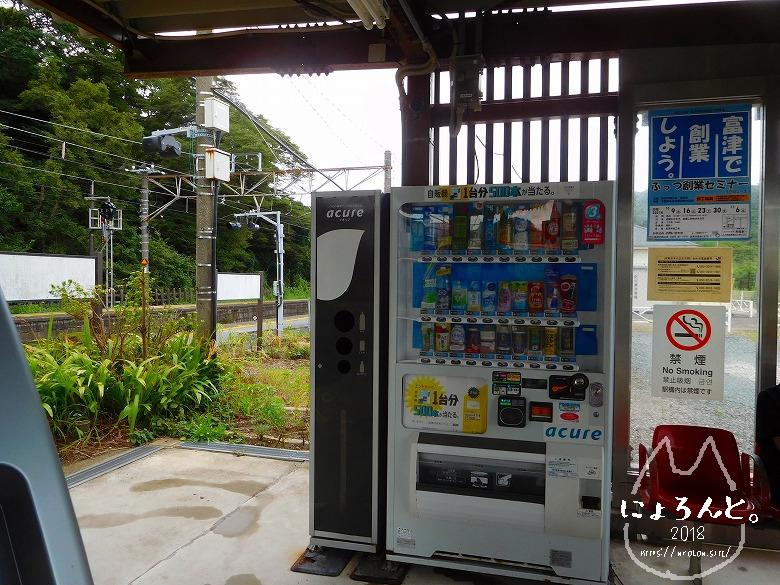 富津・竹岡萩生港南でビーチコーミング/自販機