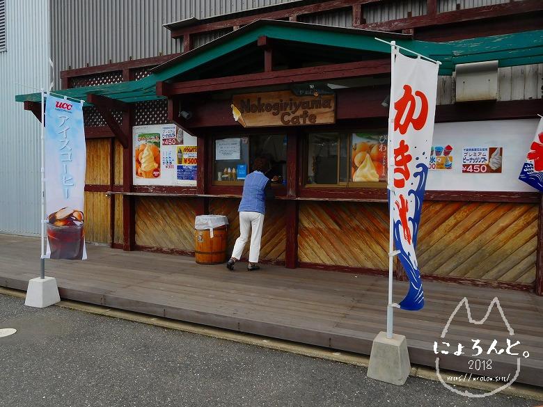 浜金谷海浜公園でビーチコーミング/カフェ
