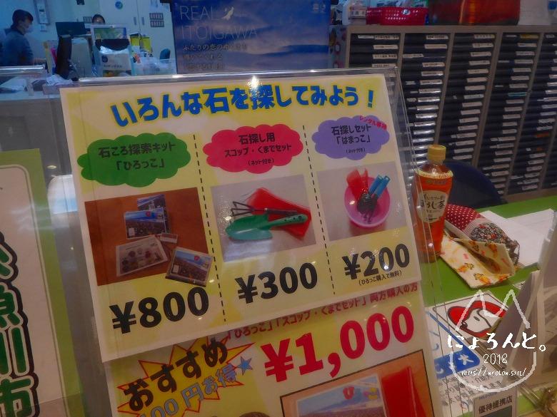 ヒスイ海岸(糸魚川海岸)でビーチコーミング/ひろっこ