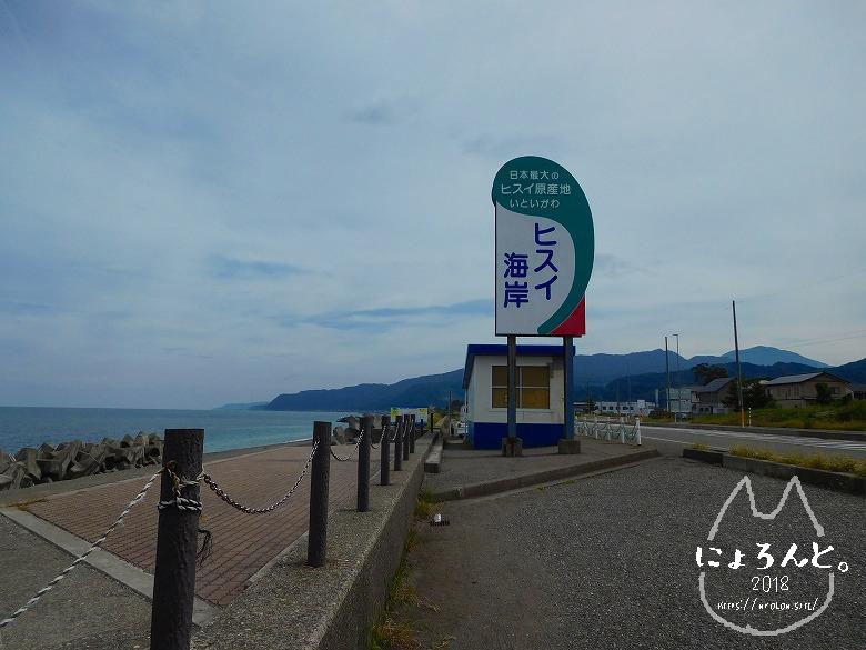 ヒスイ海岸(糸魚川海岸)でビーチコーミング/ヒスイ海岸